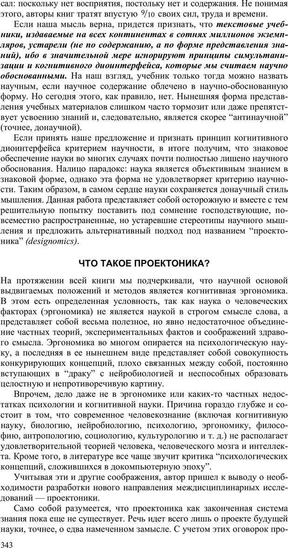 PDF. Как улучшить работу ума. Паронджанов В. Д. Страница 343. Читать онлайн