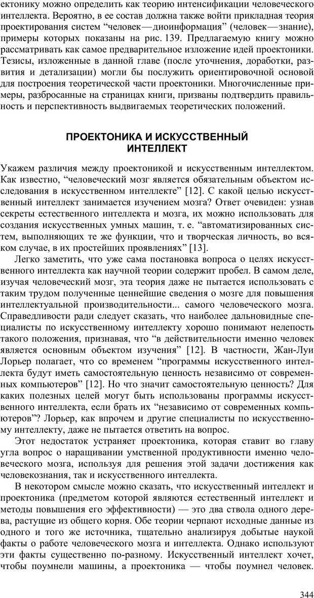PDF. Как улучшить работу ума. Паронджанов В. Д. Страница 344. Читать онлайн