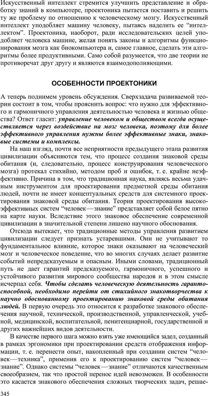 PDF. Как улучшить работу ума. Паронджанов В. Д. Страница 345. Читать онлайн