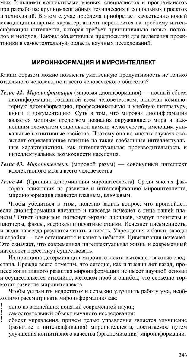 PDF. Как улучшить работу ума. Паронджанов В. Д. Страница 346. Читать онлайн