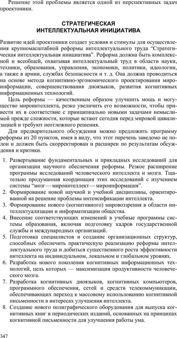 PDF. Как улучшить работу ума. Паронджанов В. Д. Страница 347. Читать онлайн