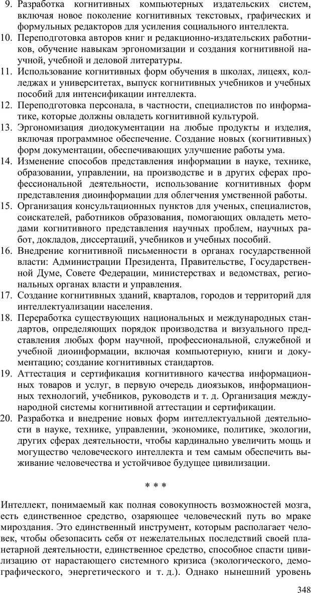 PDF. Как улучшить работу ума. Паронджанов В. Д. Страница 348. Читать онлайн