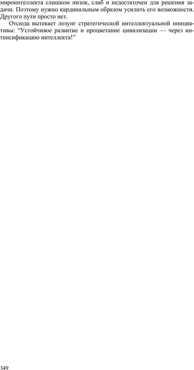 PDF. Как улучшить работу ума. Паронджанов В. Д. Страница 349. Читать онлайн