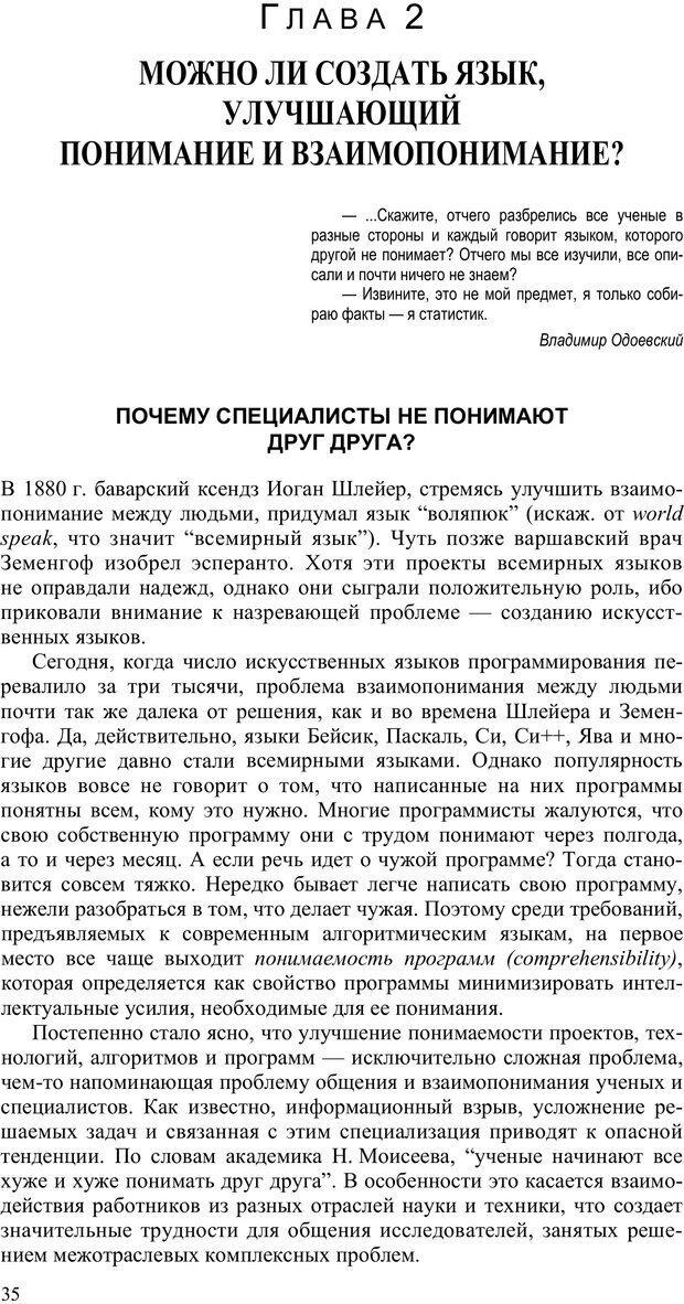 PDF. Как улучшить работу ума. Паронджанов В. Д. Страница 35. Читать онлайн