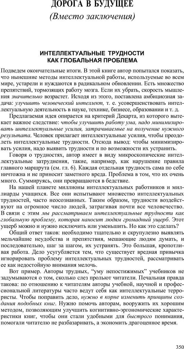 PDF. Как улучшить работу ума. Паронджанов В. Д. Страница 350. Читать онлайн
