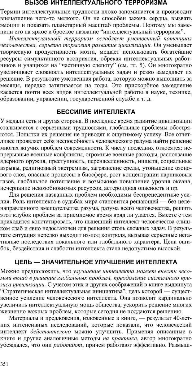 PDF. Как улучшить работу ума. Паронджанов В. Д. Страница 351. Читать онлайн