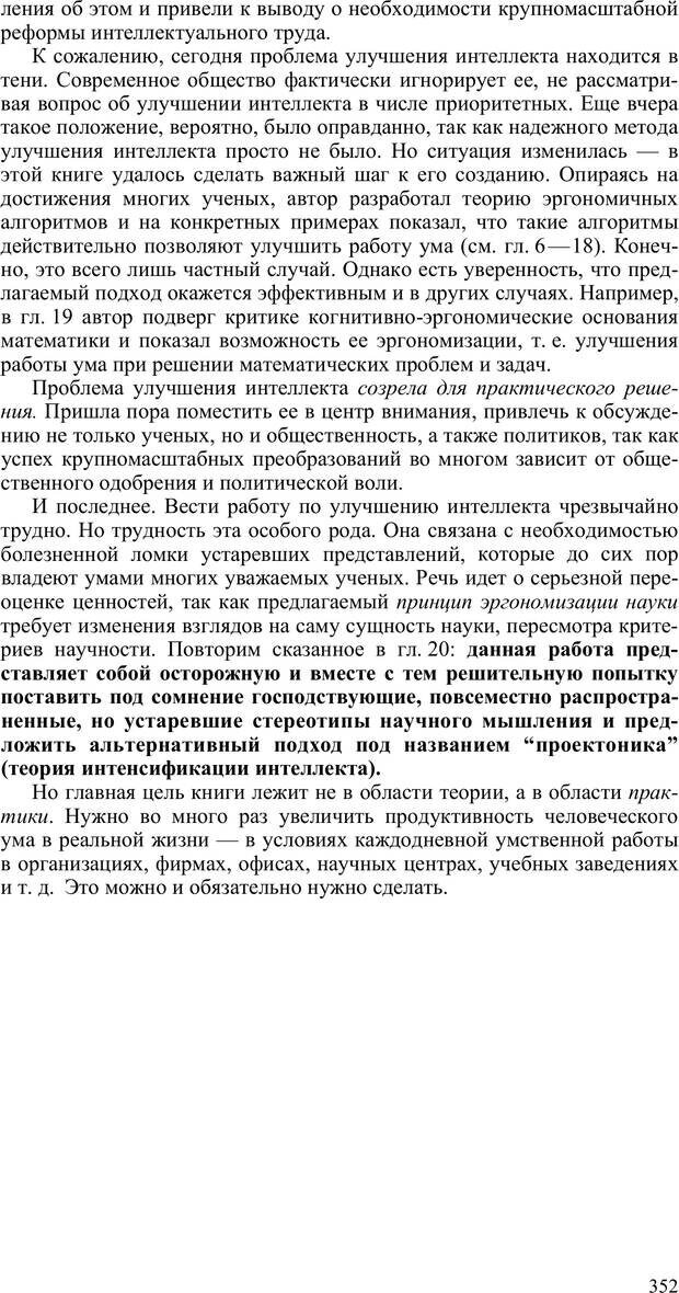 PDF. Как улучшить работу ума. Паронджанов В. Д. Страница 352. Читать онлайн