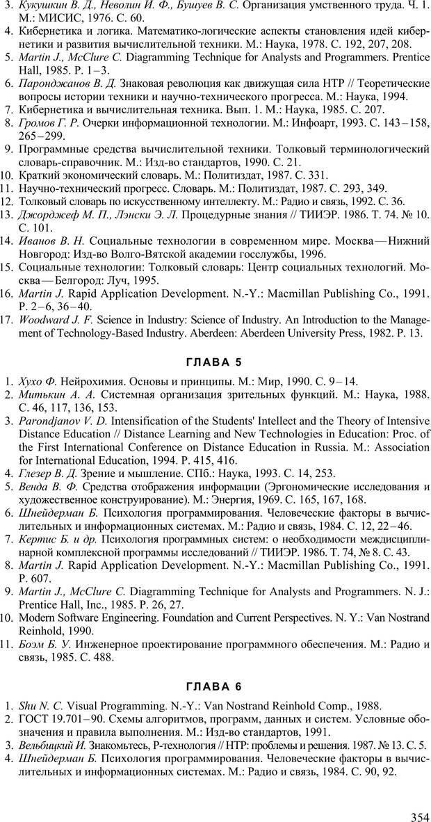 PDF. Как улучшить работу ума. Паронджанов В. Д. Страница 354. Читать онлайн