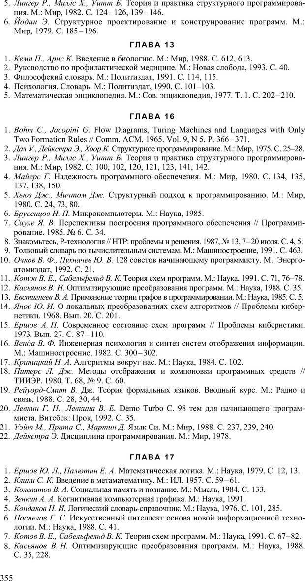 PDF. Как улучшить работу ума. Паронджанов В. Д. Страница 355. Читать онлайн