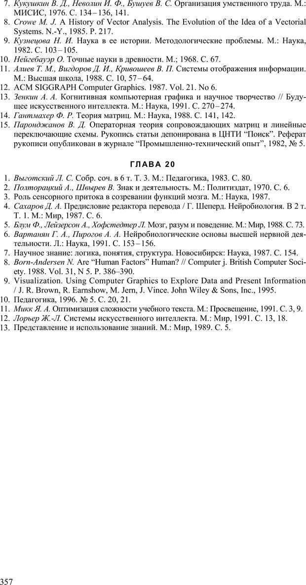 PDF. Как улучшить работу ума. Паронджанов В. Д. Страница 357. Читать онлайн