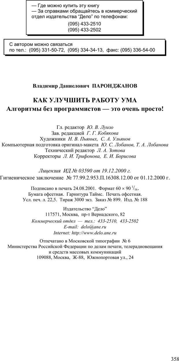 PDF. Как улучшить работу ума. Паронджанов В. Д. Страница 358. Читать онлайн