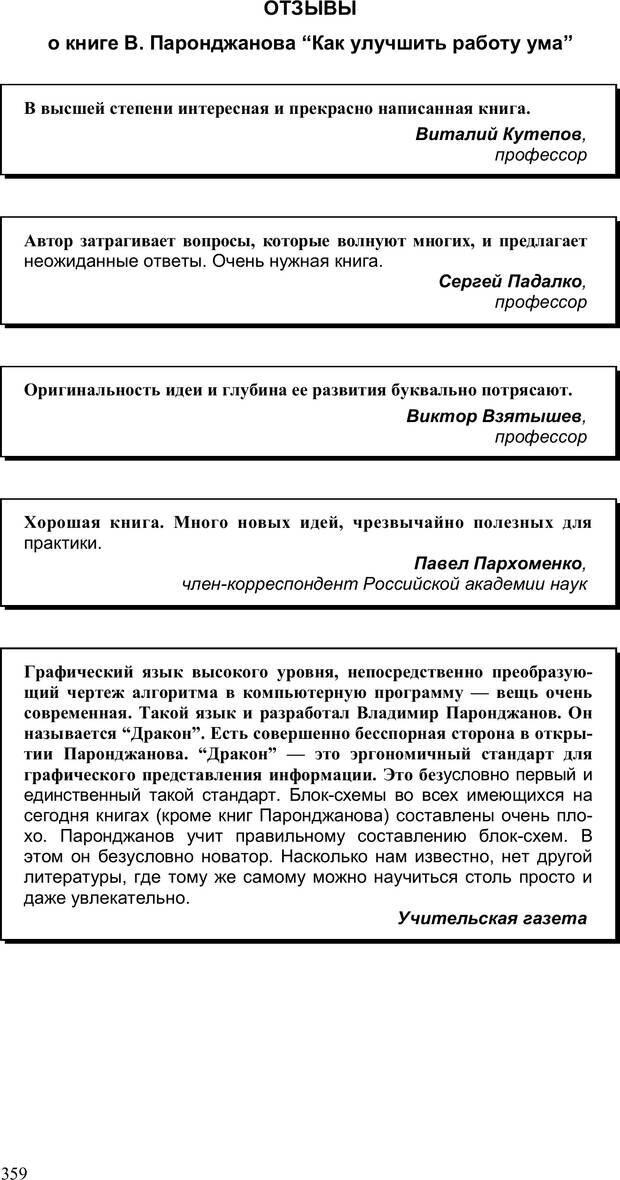 PDF. Как улучшить работу ума. Паронджанов В. Д. Страница 359. Читать онлайн