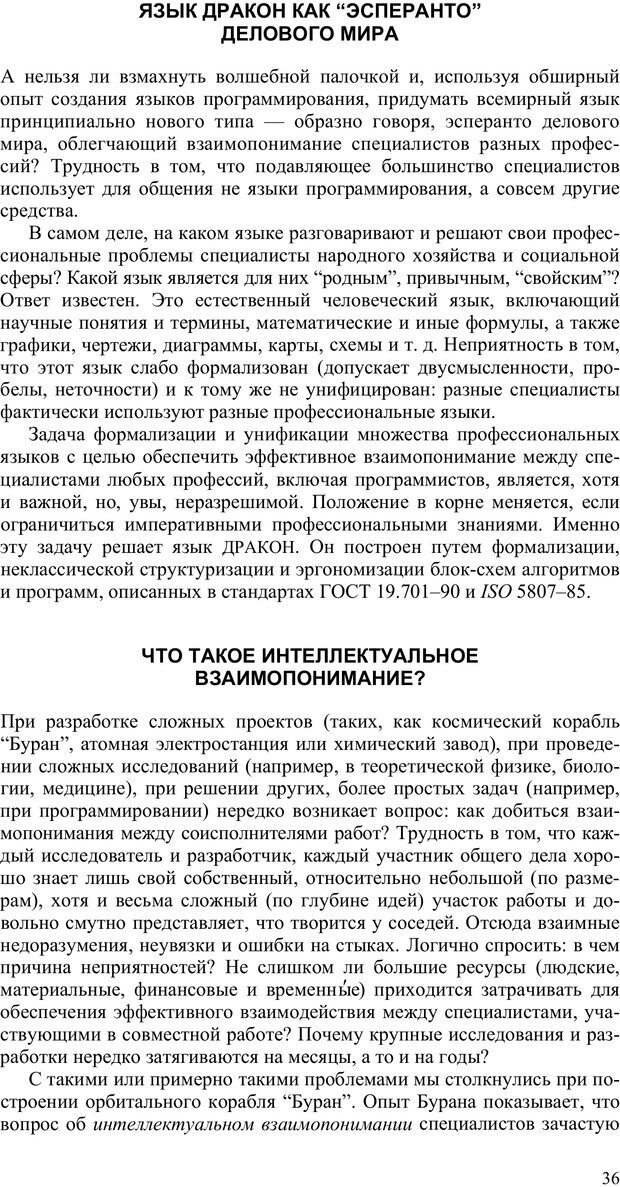 PDF. Как улучшить работу ума. Паронджанов В. Д. Страница 36. Читать онлайн