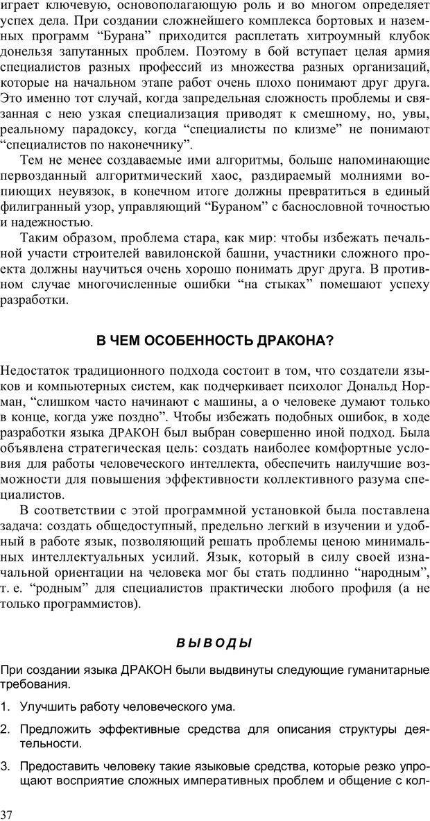 PDF. Как улучшить работу ума. Паронджанов В. Д. Страница 37. Читать онлайн