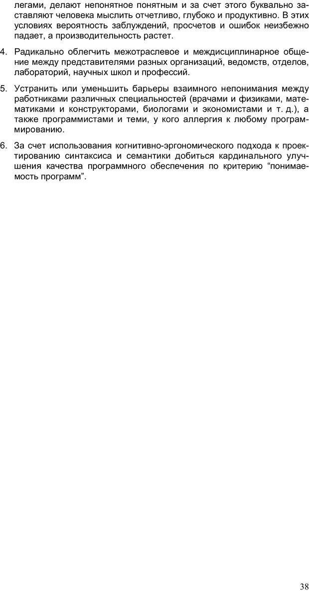 PDF. Как улучшить работу ума. Паронджанов В. Д. Страница 38. Читать онлайн