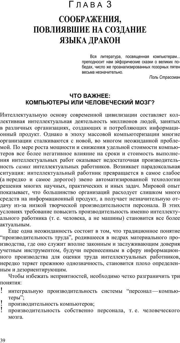PDF. Как улучшить работу ума. Паронджанов В. Д. Страница 39. Читать онлайн