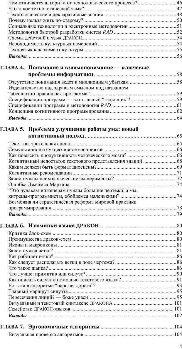 PDF. Как улучшить работу ума. Паронджанов В. Д. Страница 4. Читать онлайн