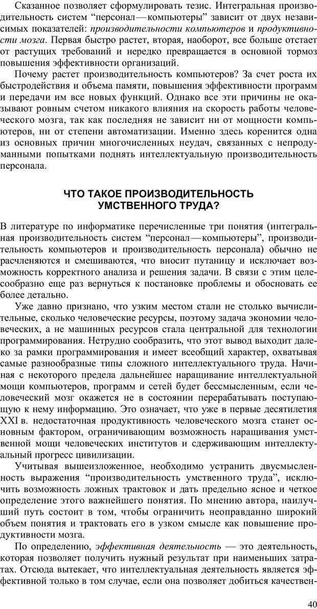 PDF. Как улучшить работу ума. Паронджанов В. Д. Страница 40. Читать онлайн