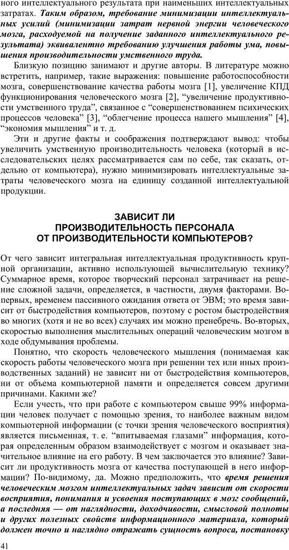 PDF. Как улучшить работу ума. Паронджанов В. Д. Страница 41. Читать онлайн