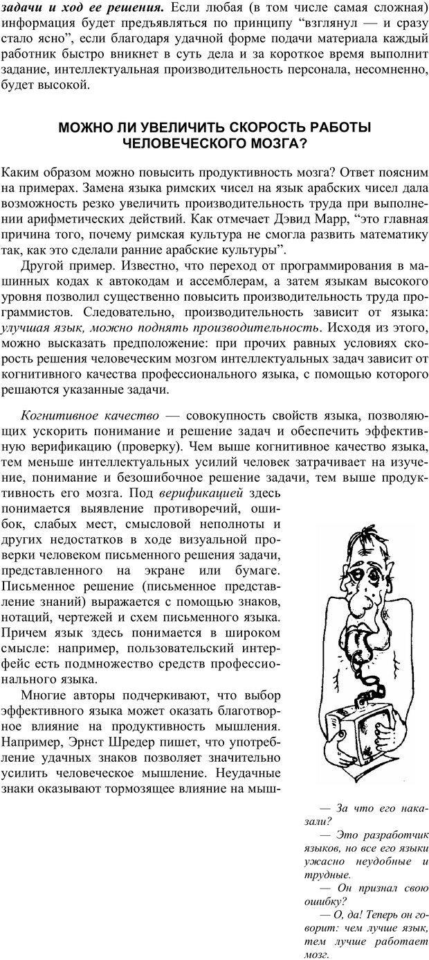 PDF. Как улучшить работу ума. Паронджанов В. Д. Страница 42. Читать онлайн