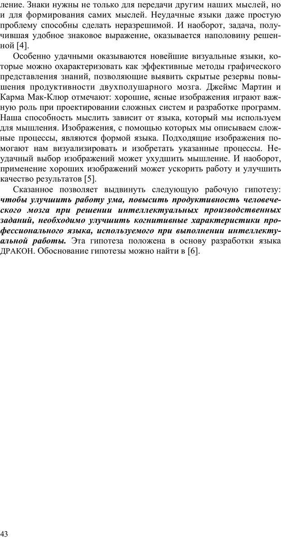 PDF. Как улучшить работу ума. Паронджанов В. Д. Страница 43. Читать онлайн