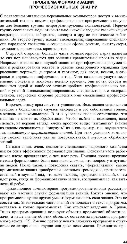 PDF. Как улучшить работу ума. Паронджанов В. Д. Страница 44. Читать онлайн