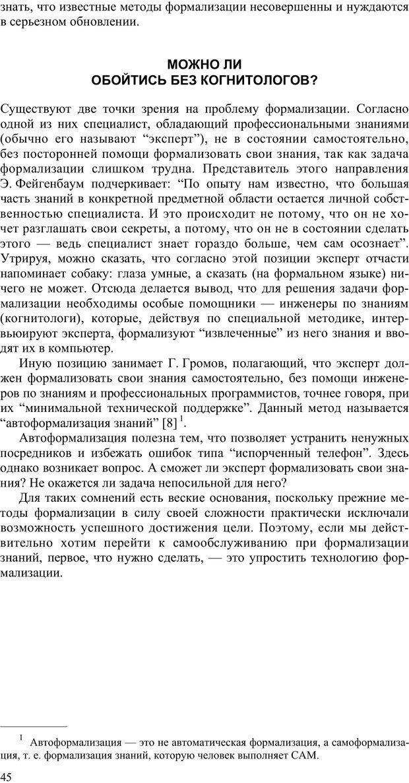 PDF. Как улучшить работу ума. Паронджанов В. Д. Страница 45. Читать онлайн