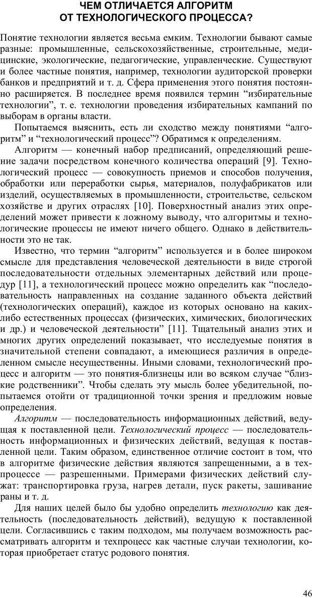 PDF. Как улучшить работу ума. Паронджанов В. Д. Страница 46. Читать онлайн