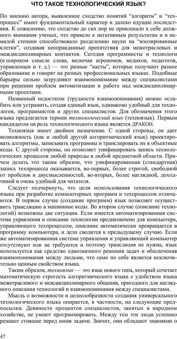 PDF. Как улучшить работу ума. Паронджанов В. Д. Страница 47. Читать онлайн