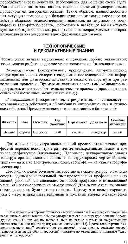 PDF. Как улучшить работу ума. Паронджанов В. Д. Страница 48. Читать онлайн