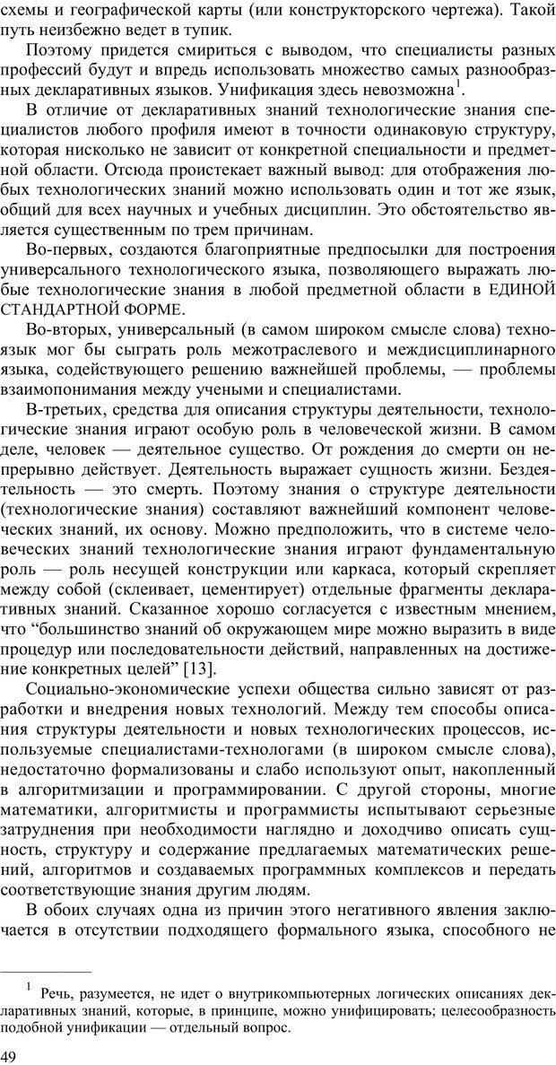 PDF. Как улучшить работу ума. Паронджанов В. Д. Страница 49. Читать онлайн