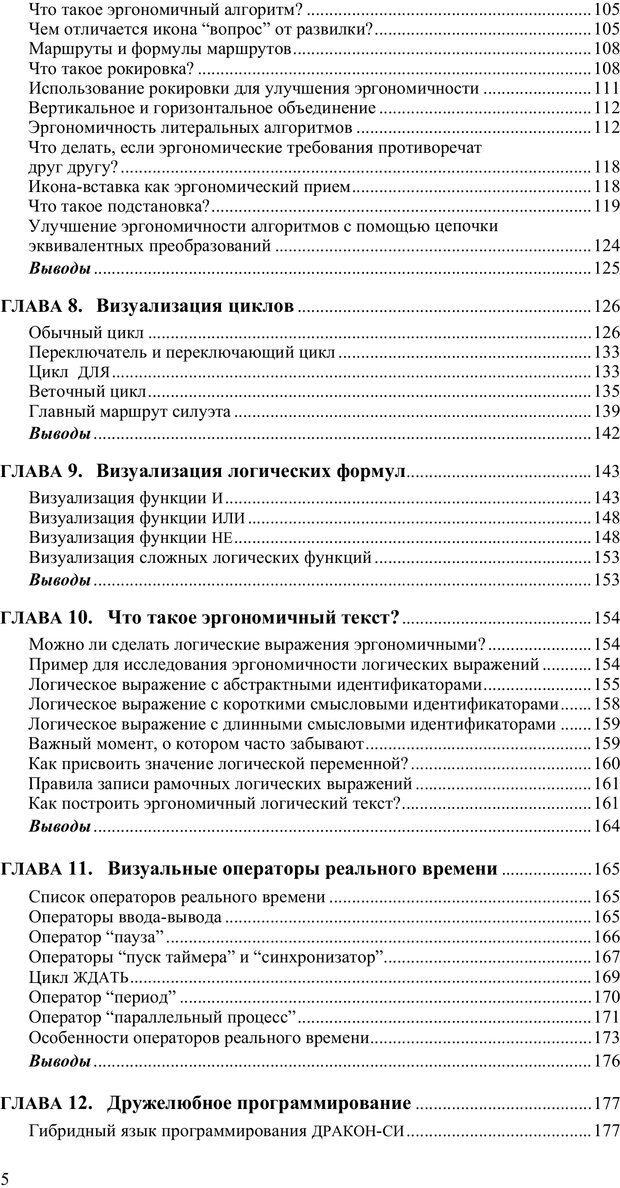 PDF. Как улучшить работу ума. Паронджанов В. Д. Страница 5. Читать онлайн