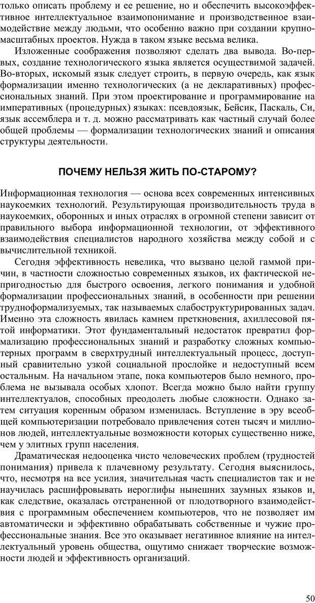 PDF. Как улучшить работу ума. Паронджанов В. Д. Страница 50. Читать онлайн