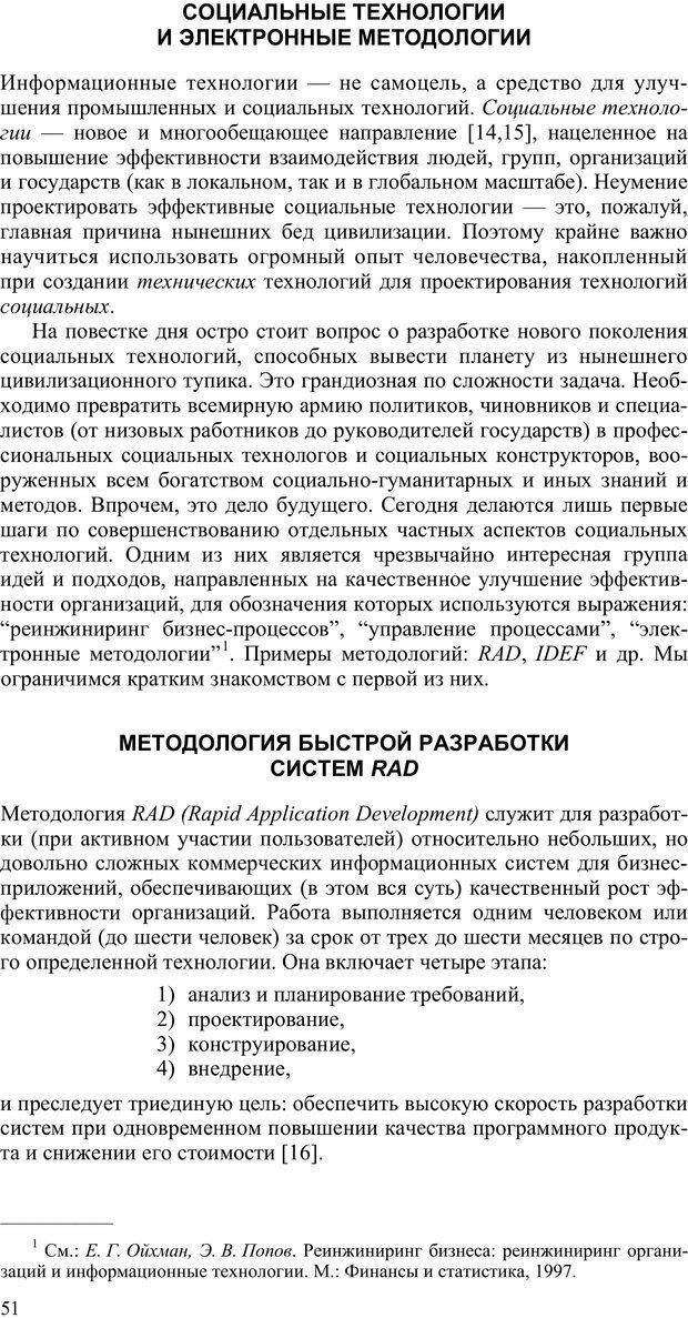 PDF. Как улучшить работу ума. Паронджанов В. Д. Страница 51. Читать онлайн