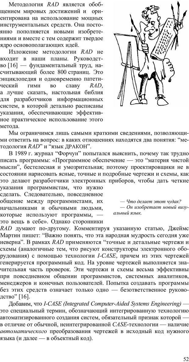 PDF. Как улучшить работу ума. Паронджанов В. Д. Страница 52. Читать онлайн