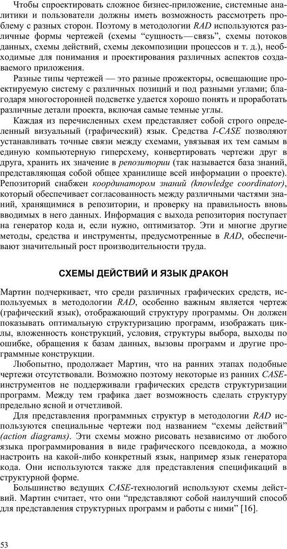 PDF. Как улучшить работу ума. Паронджанов В. Д. Страница 53. Читать онлайн