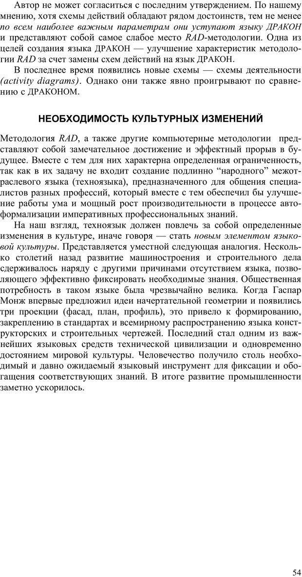 PDF. Как улучшить работу ума. Паронджанов В. Д. Страница 54. Читать онлайн