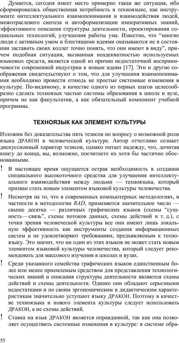 PDF. Как улучшить работу ума. Паронджанов В. Д. Страница 55. Читать онлайн
