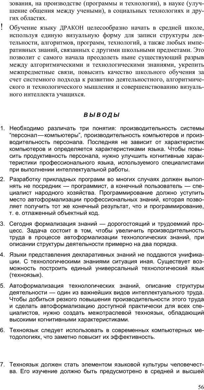 PDF. Как улучшить работу ума. Паронджанов В. Д. Страница 56. Читать онлайн