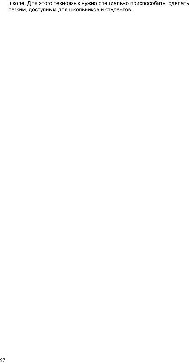 PDF. Как улучшить работу ума. Паронджанов В. Д. Страница 57. Читать онлайн