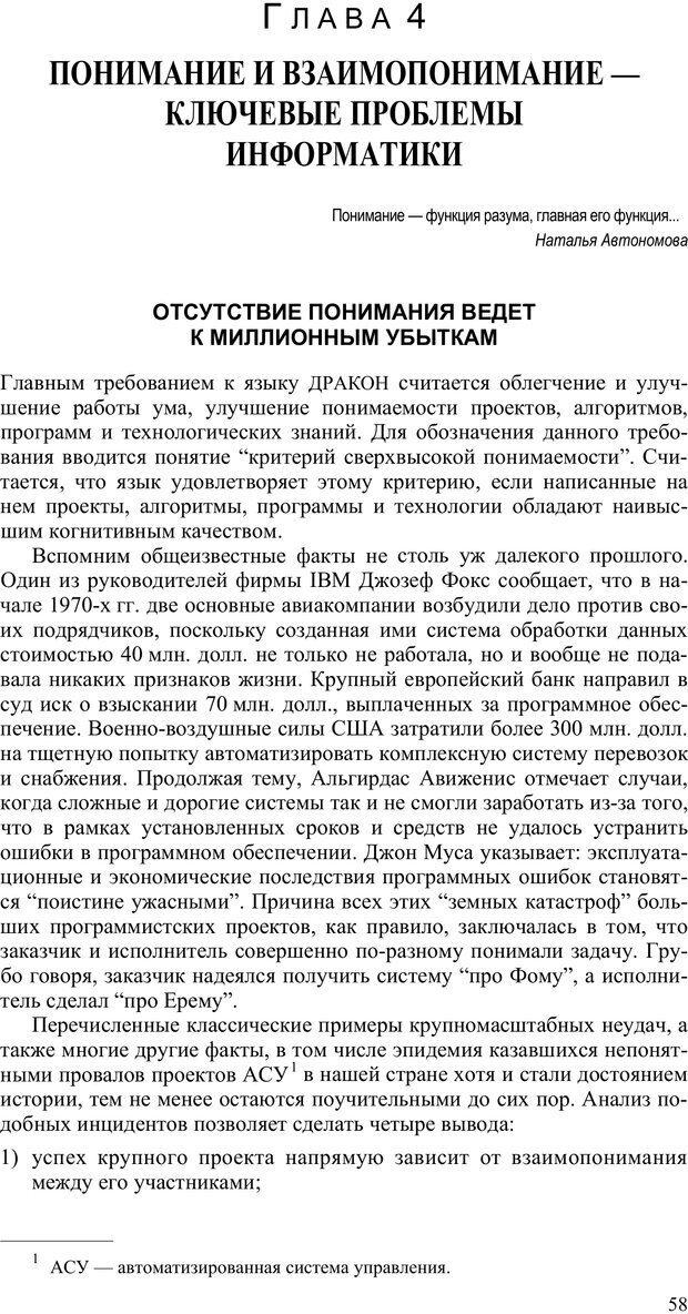 PDF. Как улучшить работу ума. Паронджанов В. Д. Страница 58. Читать онлайн