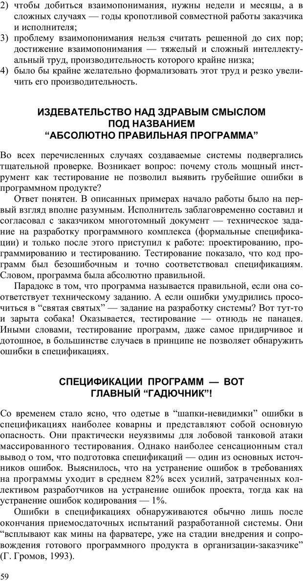 PDF. Как улучшить работу ума. Паронджанов В. Д. Страница 59. Читать онлайн
