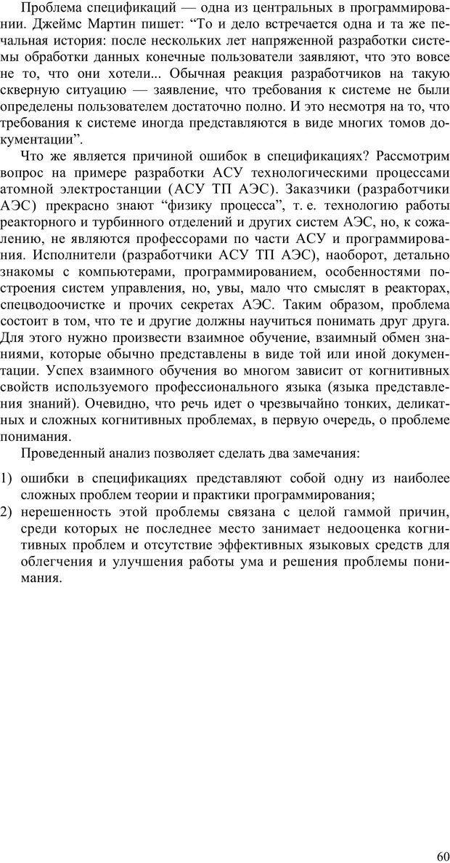 PDF. Как улучшить работу ума. Паронджанов В. Д. Страница 60. Читать онлайн