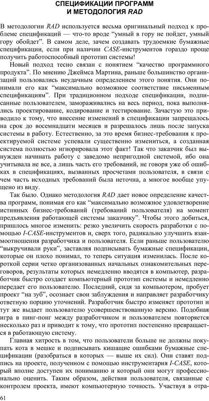 PDF. Как улучшить работу ума. Паронджанов В. Д. Страница 61. Читать онлайн