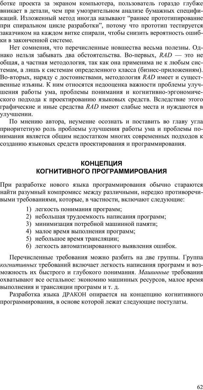 PDF. Как улучшить работу ума. Паронджанов В. Д. Страница 62. Читать онлайн