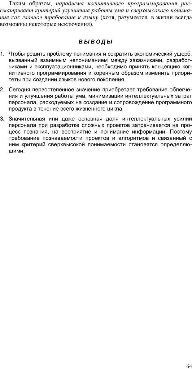 PDF. Как улучшить работу ума. Паронджанов В. Д. Страница 64. Читать онлайн