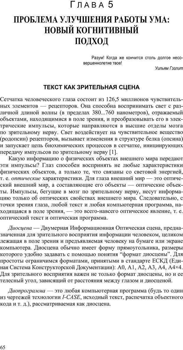 PDF. Как улучшить работу ума. Паронджанов В. Д. Страница 65. Читать онлайн