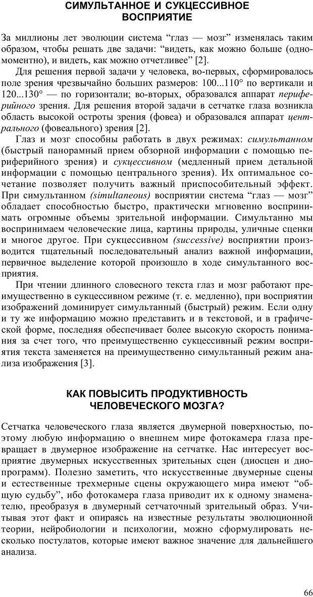 PDF. Как улучшить работу ума. Паронджанов В. Д. Страница 66. Читать онлайн