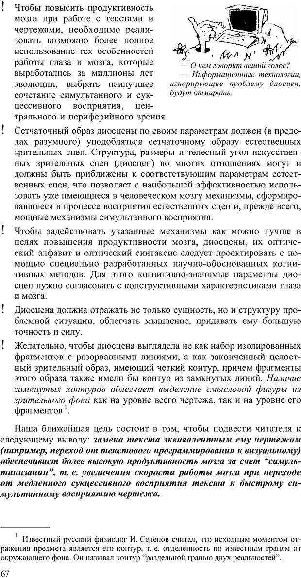 PDF. Как улучшить работу ума. Паронджанов В. Д. Страница 67. Читать онлайн