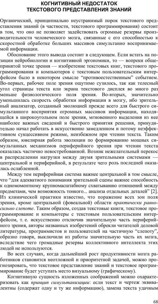 PDF. Как улучшить работу ума. Паронджанов В. Д. Страница 68. Читать онлайн